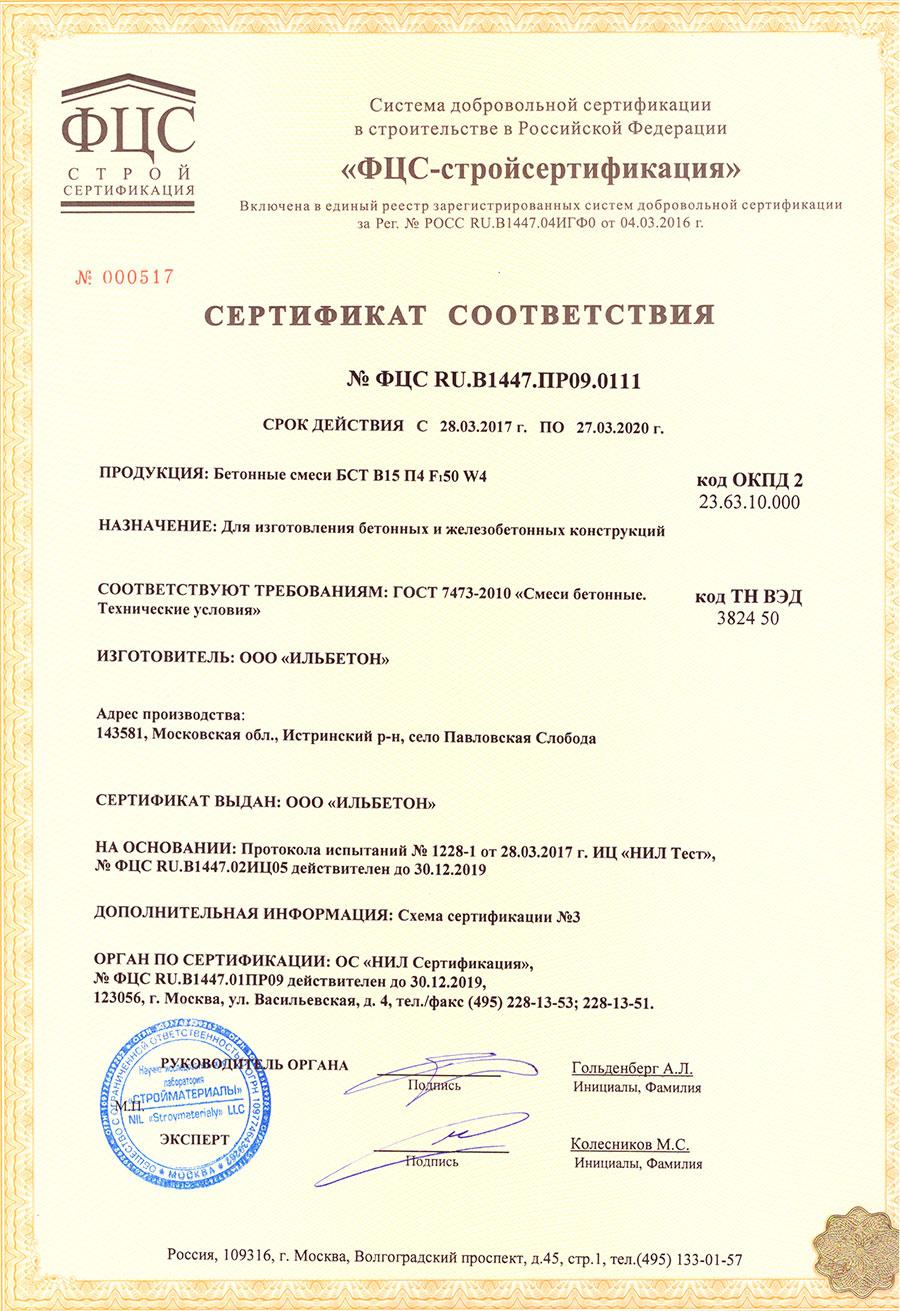 Смесь бетонная сертификаты купить бетон во владимирской области с доставкой
