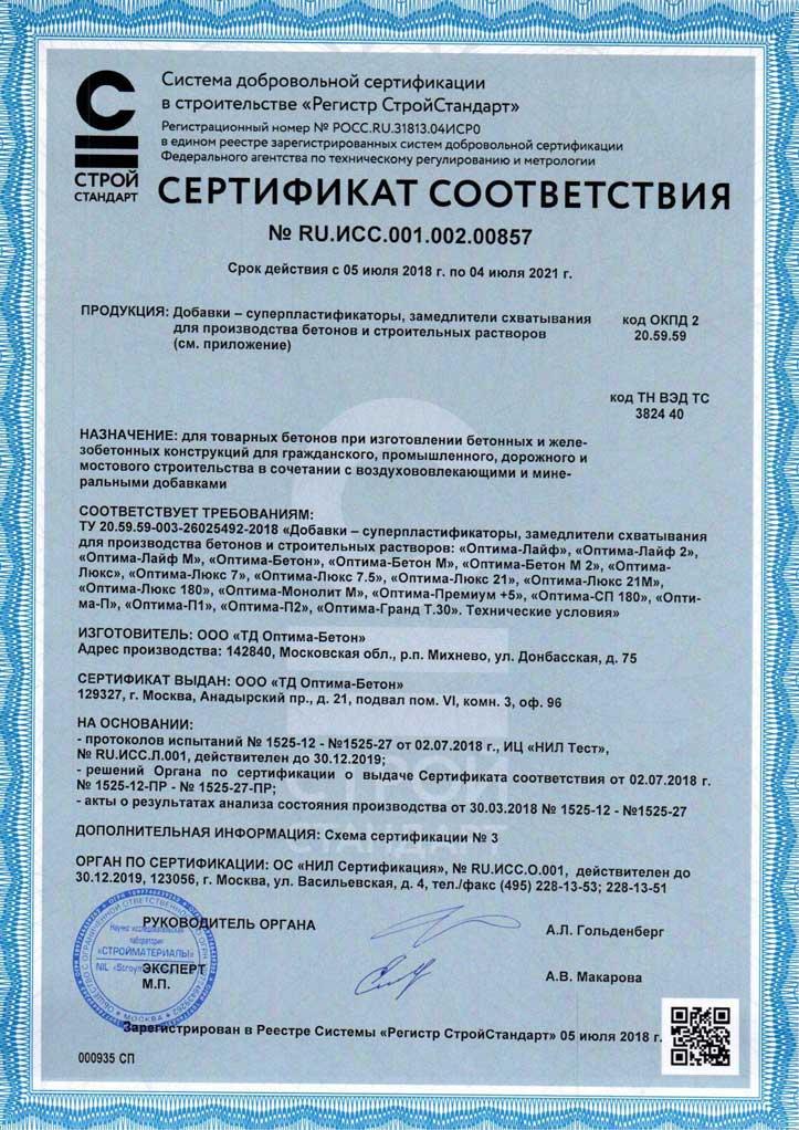 Бетон зарегистрирован цементный раствор 2 к 1 ответ